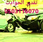 تقديرات المرور / تقديرات الحوادث / شيخ المعارض